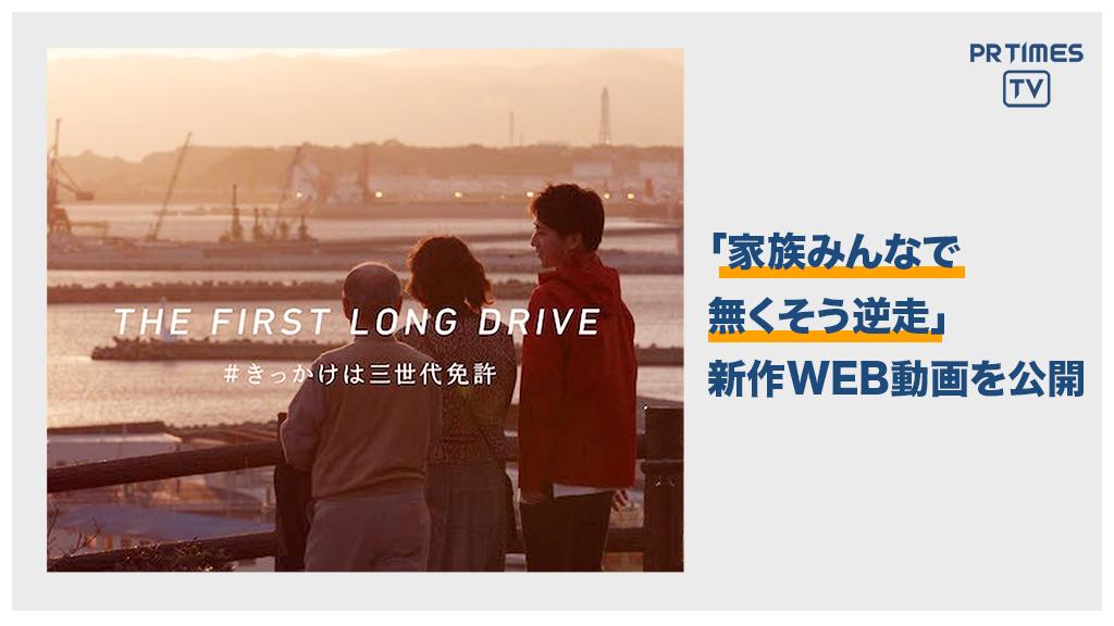 孫から祖父母への感動の『恩返しドライブ』 NEXCO東日本の「家族みんなで 無…