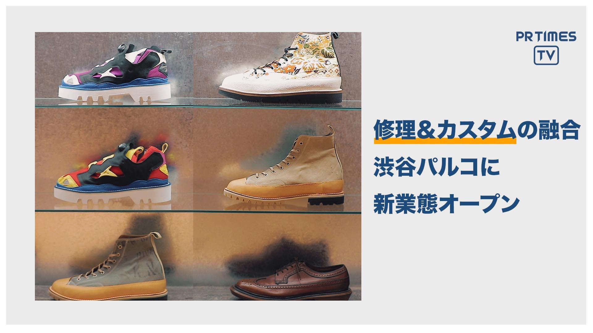 修理とカスタマイズを融合したショップ、「Re⇆STOCK」が新生渋谷パルコに登場