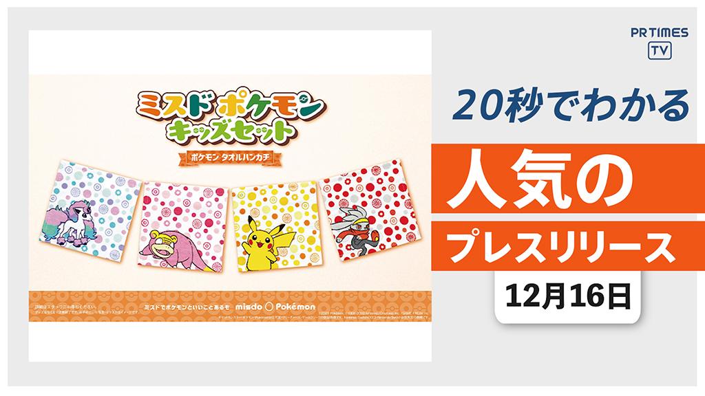 【ミスド「ポケモン タオルハンカチ」4種を数量限定で発売】他、新着トレンド12月16日