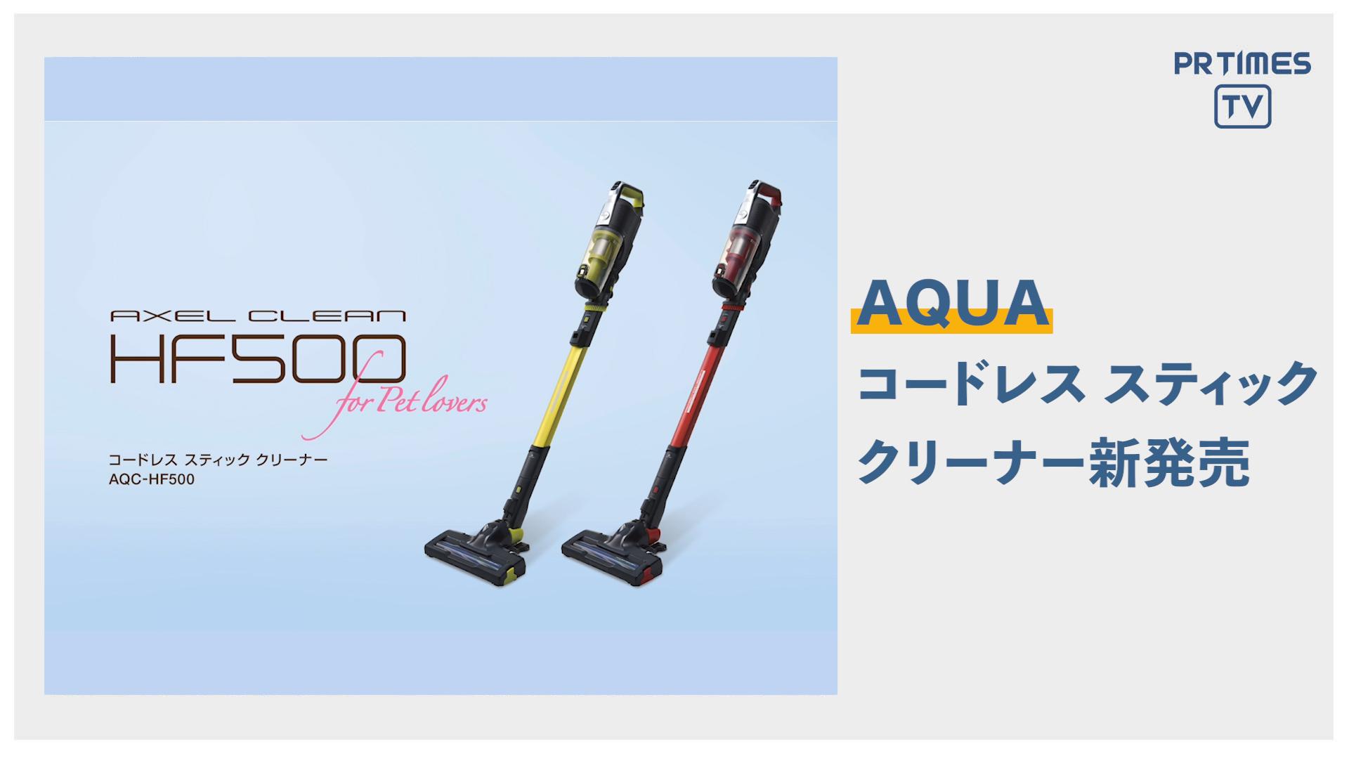 「AQUA」 愛犬家・愛猫家のためのコードレススティッククリーナー『HF500』4月17日新発売