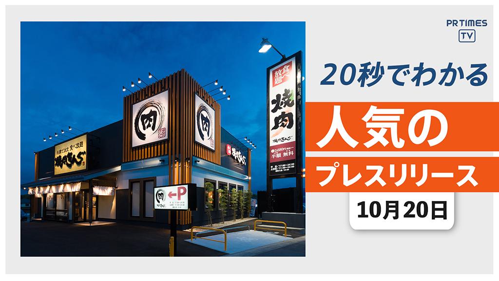 【焼肉きんぐ「Go To Eatキャンペーン」の 予約受付を開始】他、新着トレンド10月20日