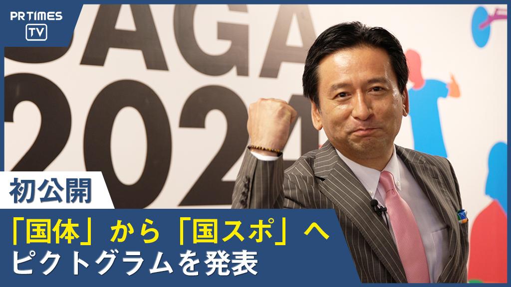 佐賀県、2024年開催の「SAGA2024 国スポ・全障スポ」大会ピクトグラムを発表
