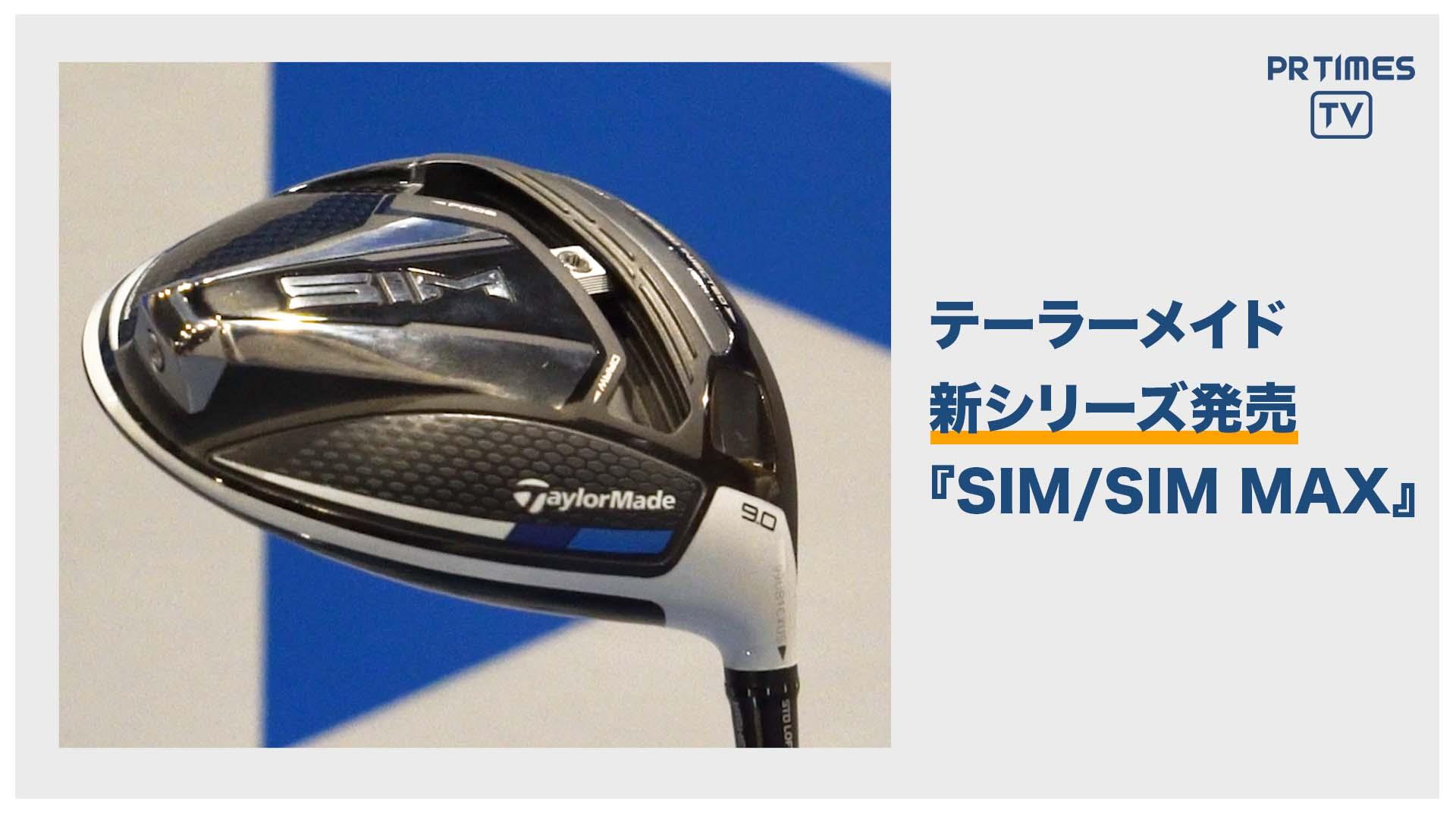 ~飛距離を生み出す次世代のカタチ~ テーラーメイドの新シリーズ『SIM/SIM MAX』発売