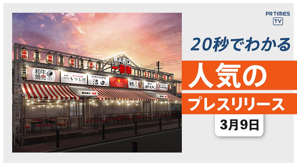 【「横浜西口一番街」3月20日OPEN 横浜の人気7店が集結】他、新着トレンド3月9日