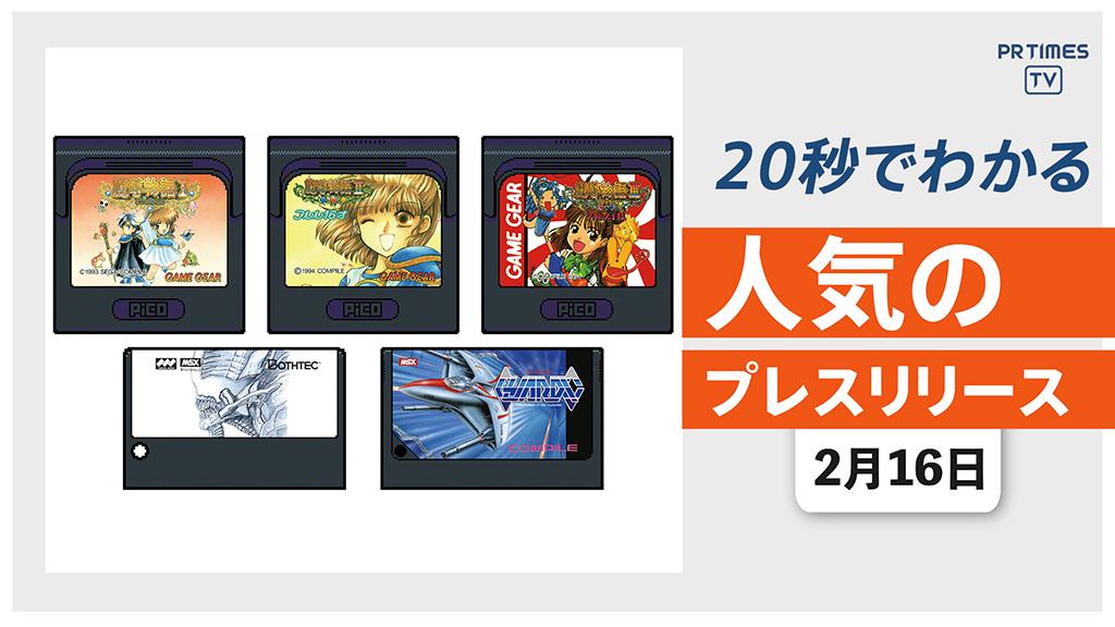 【レトロゲーム遊び放題アプリ「PicoPico」に 新規5タイトルを追加】他、新着トレンド2月16日