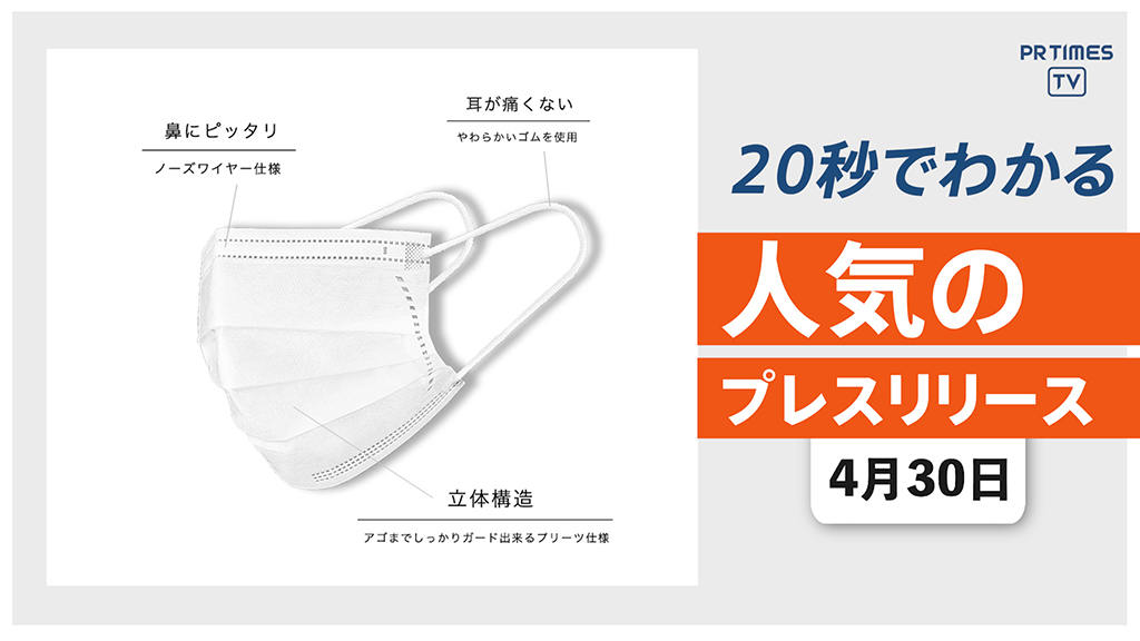 【法人、団体を優先しマスクを原価販売 5/15発送予定分を受付中】他、新着トレンド4月30日