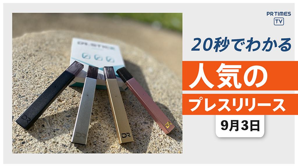 【新型電子タバコ「ドクタースティック」の 予約販売受付を開始】他、新着トレンド9月3日