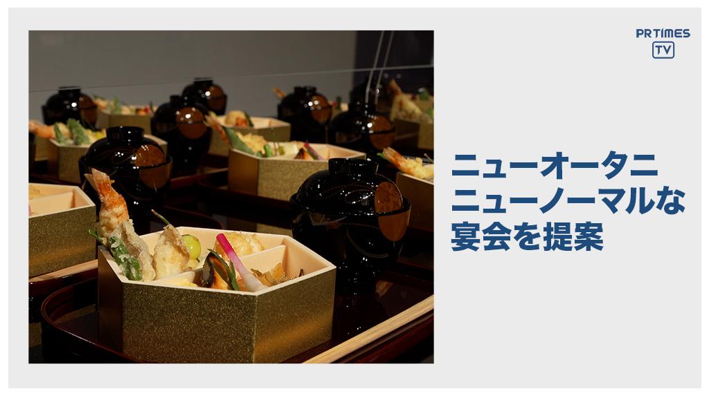 ホテルニューオータニ(東京)、Withコロナ時代の新しい宴会のカタチと「新・立食パーティープラン」の販売を開始