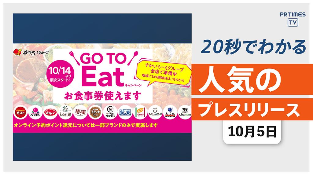 【ガスト、バーミヤンなど すかいらーく全ブランドで「GO TO Eat」に参画】他、新着トレンド10月5日