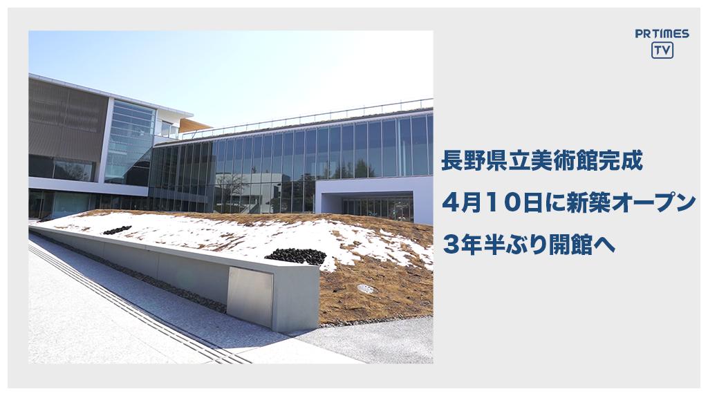 長野県信濃美術館 、2021年4月10日(土)「長野県立美術館」として新築オープン