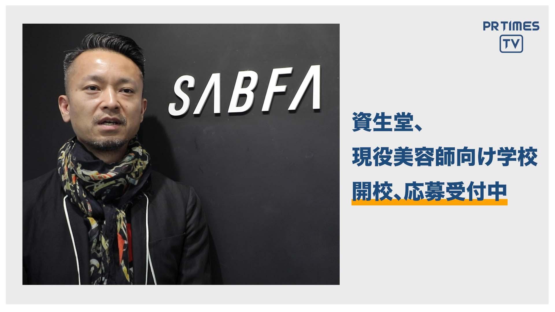 資生堂が運営する国内唯一のアカデミー「SABFA」が原宿駅前に開校