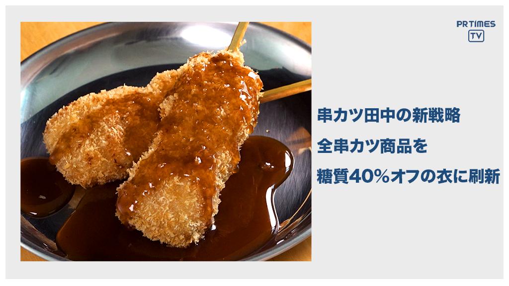 「串カツ田中」串カツ全商品を糖質40%オフの衣にリニューアル 2021年3月24日より販売開始
