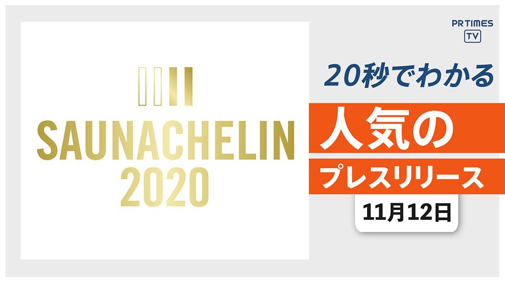 【プロサウナー11名が厳選「今行くべきサウナ」ランキング2020を発表】他、新着トレンド11月12日