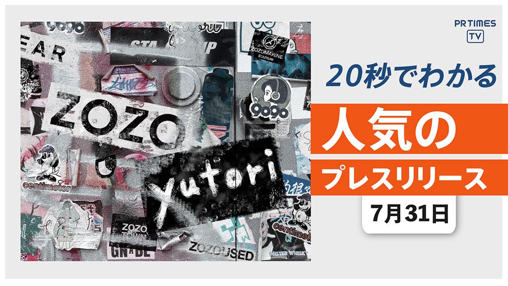 【「古着女子」等運営のyutori社、ZOZOグループへ 資本業務提携契約を締結】他、新着トレンド7月31日