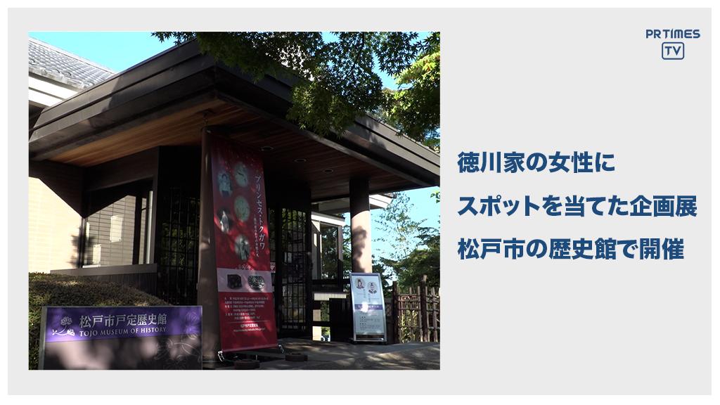 企画展「プリンセス・トクガワー徳川家ゆかりの女性たち」 松戸市・戸定歴史館にて開催中