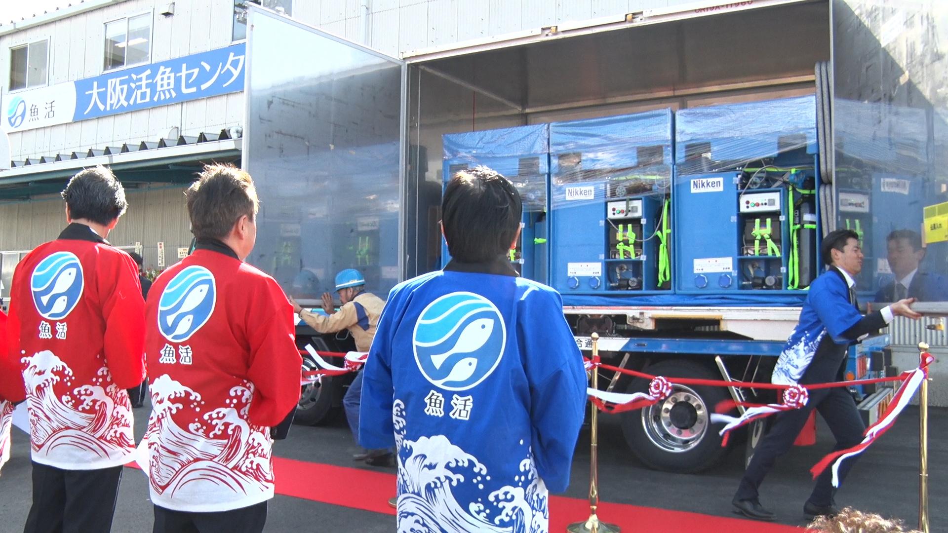 大阪活魚センター開所! 漁業者の所得向上と新鮮で美味しい魚の持続的供給に向けた取組み