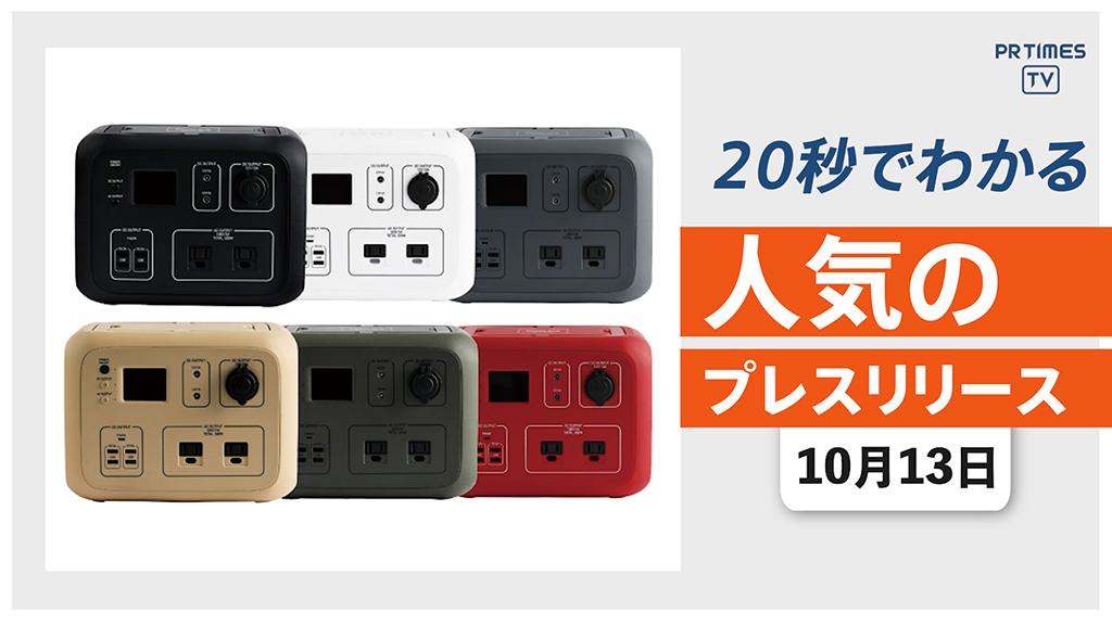 【ポータブル電源「PowerArQ」各種を 最大30%OFFで販売】他、新着トレンド10月13日