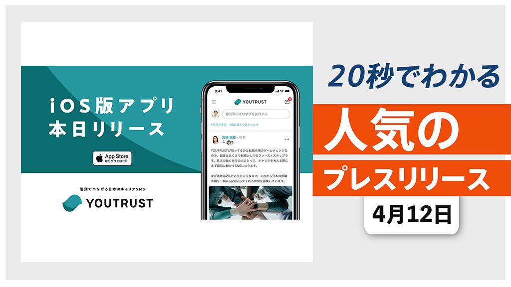 【キャリアSNS「YOUTRUST」 iOSアプリを正式リリース】他、新着トレンド4月12日