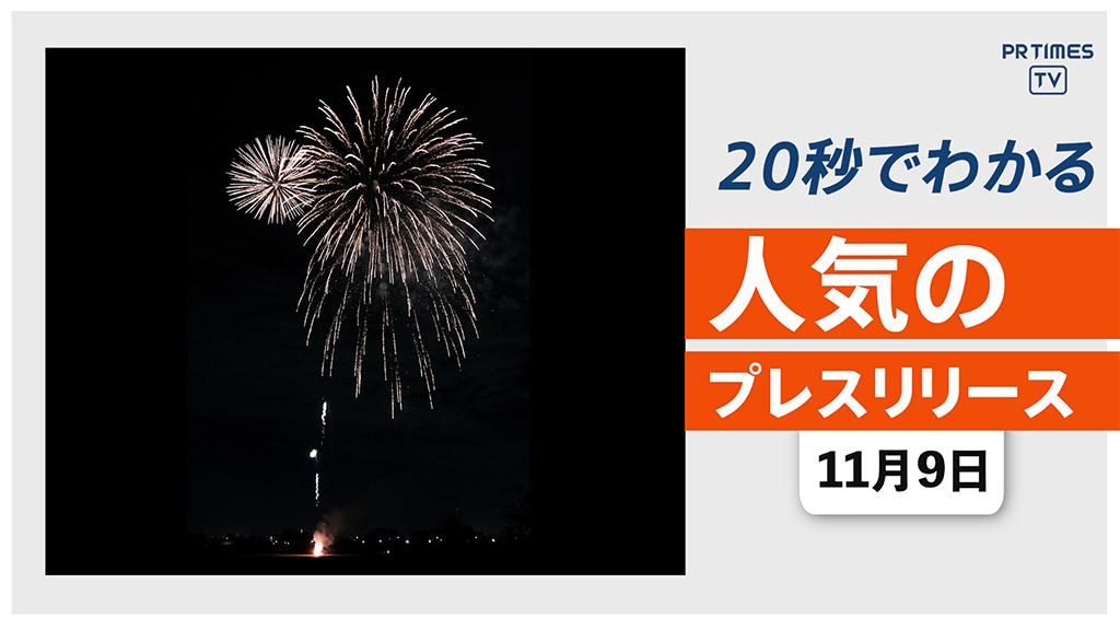 【11月7日に 東京都多摩市で 「サプライズ花火」実施】他、新着トレンド11月9日