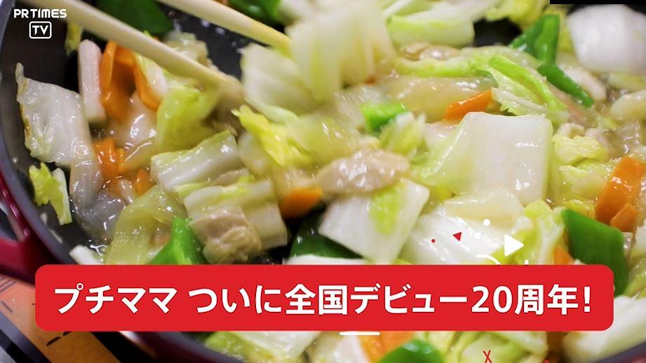 累計食数9億食を突破!ヨシケイの『プチママ』全国デビュー20周年