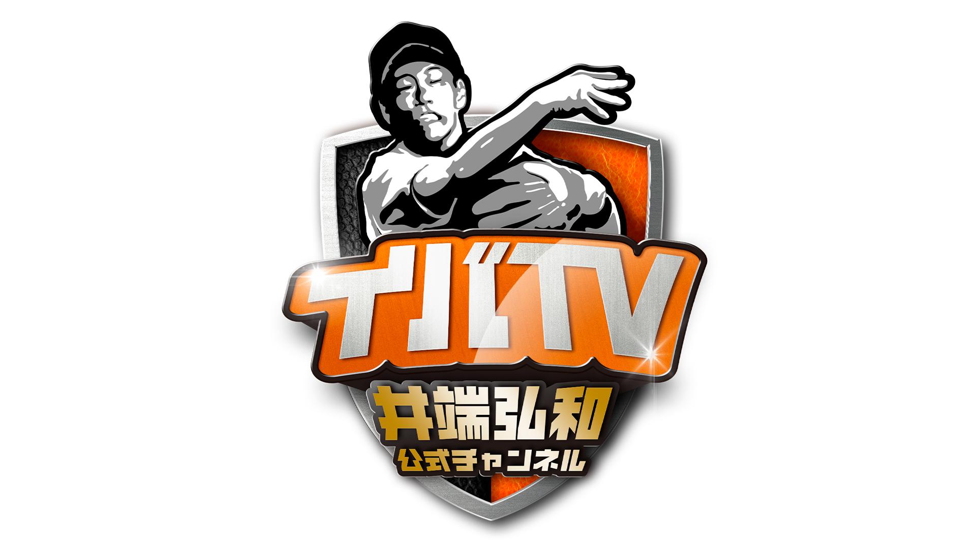 【井端弘和公式チャンネル「イバTV」を開設】他、新着トレンド10月3日