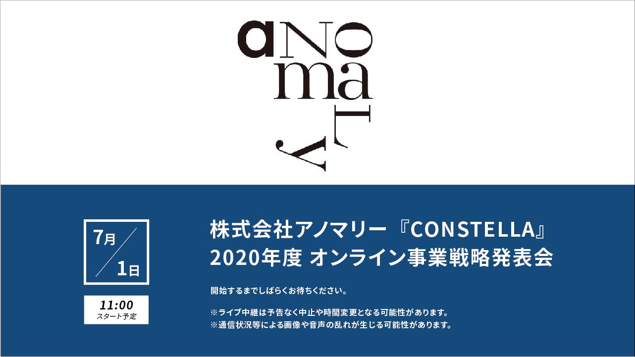 ヘアケアブランド「CONSTELLA」 2020年度 オンライン事業戦略発表会を実施
