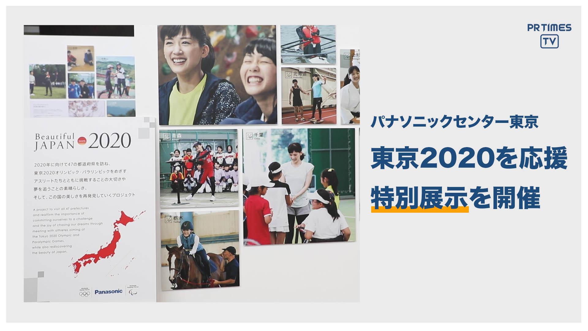 『ビューティフルジャパン』特別展示をパナソニックセンター東京にて期間限定で実施