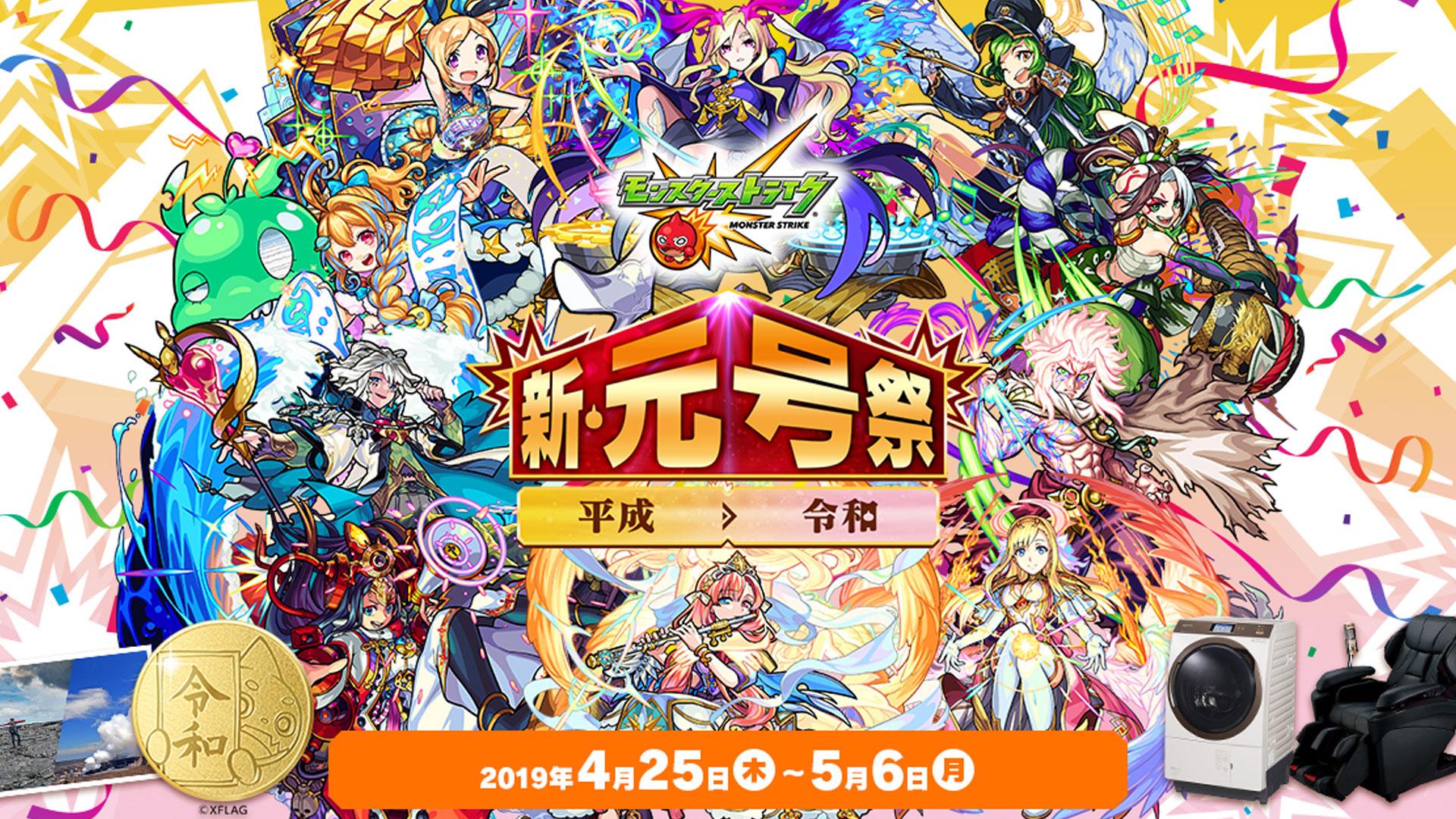 【モンストでGW企画「平成→令和!新・元号祭」】他、新着トレンド4月26日