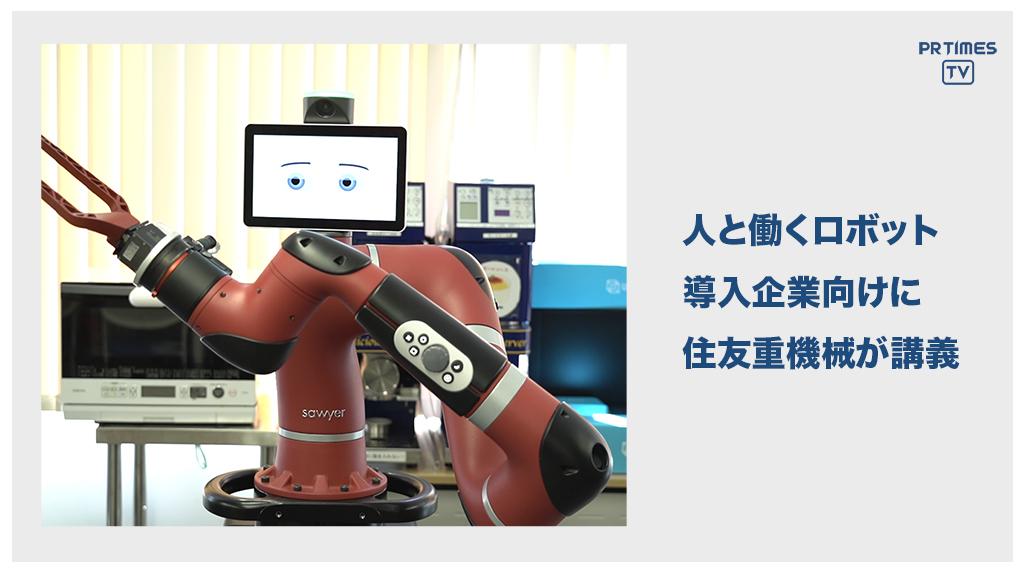 住友重機械工業、金沢工業大学と協働ロボットに関する協業始動 共演第一弾となるウェブセミナーを、12月15日開催