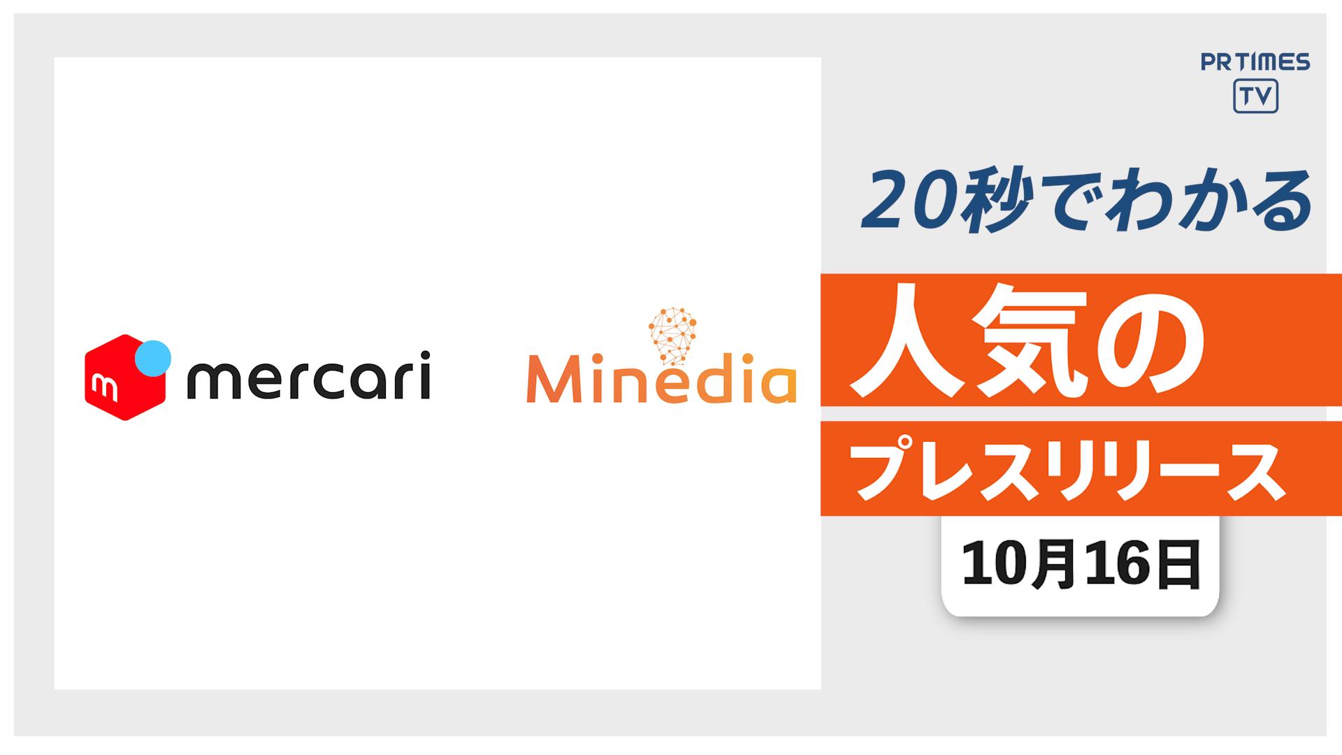 【メルカリによる オンライン定性調査の導入事例を公開】他、新着トレンド10月16日