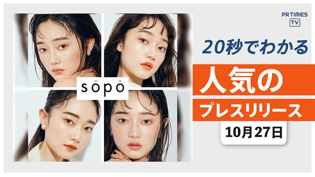 【ファミマのコスメブランド「sopo」 11月10日より販売開始】他、新着トレンド10月27日