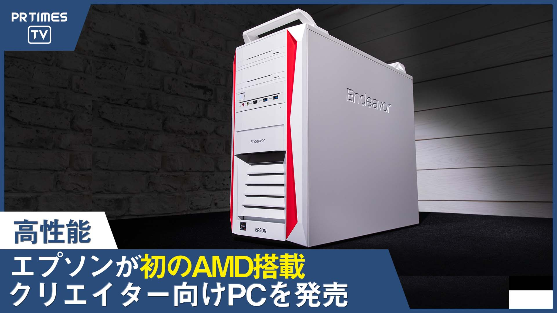 注目のAMD Ryzen™ 5000シリーズ・プロセッサーを搭載した「Endeavor Pro9050a」が新登場 ―高い信頼性を誇るインテル® Core™ X シリーズを搭載した「Endeavor Pro9100」も同時発売―