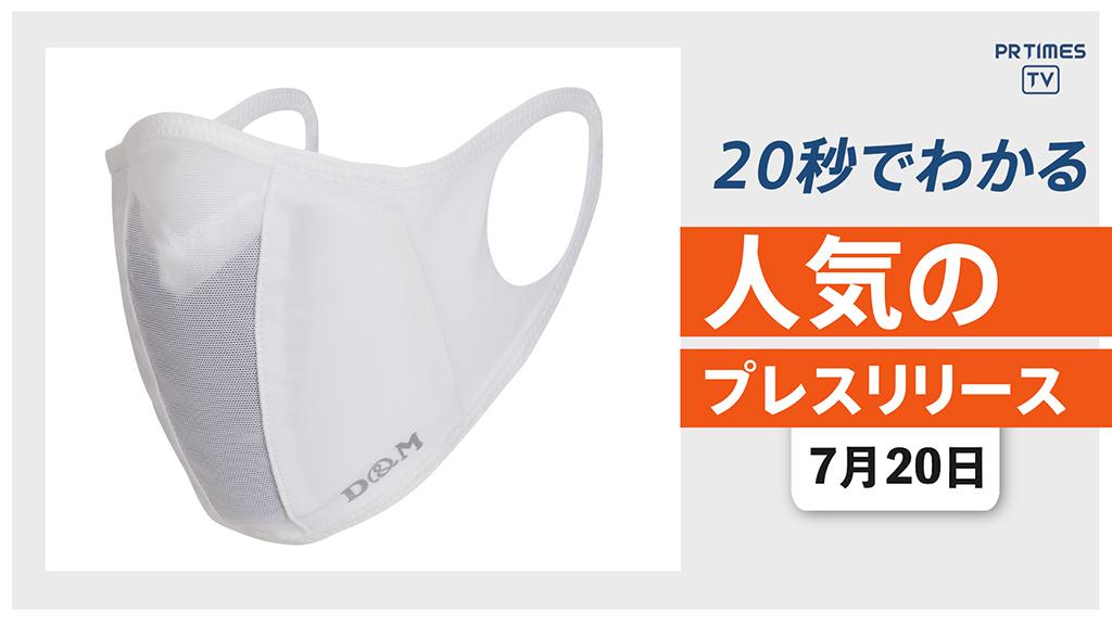 【一般的な不織布マスクと比べて 10.8倍の通気性「ランナーマスク」発売】他、新着トレンド7月20日
