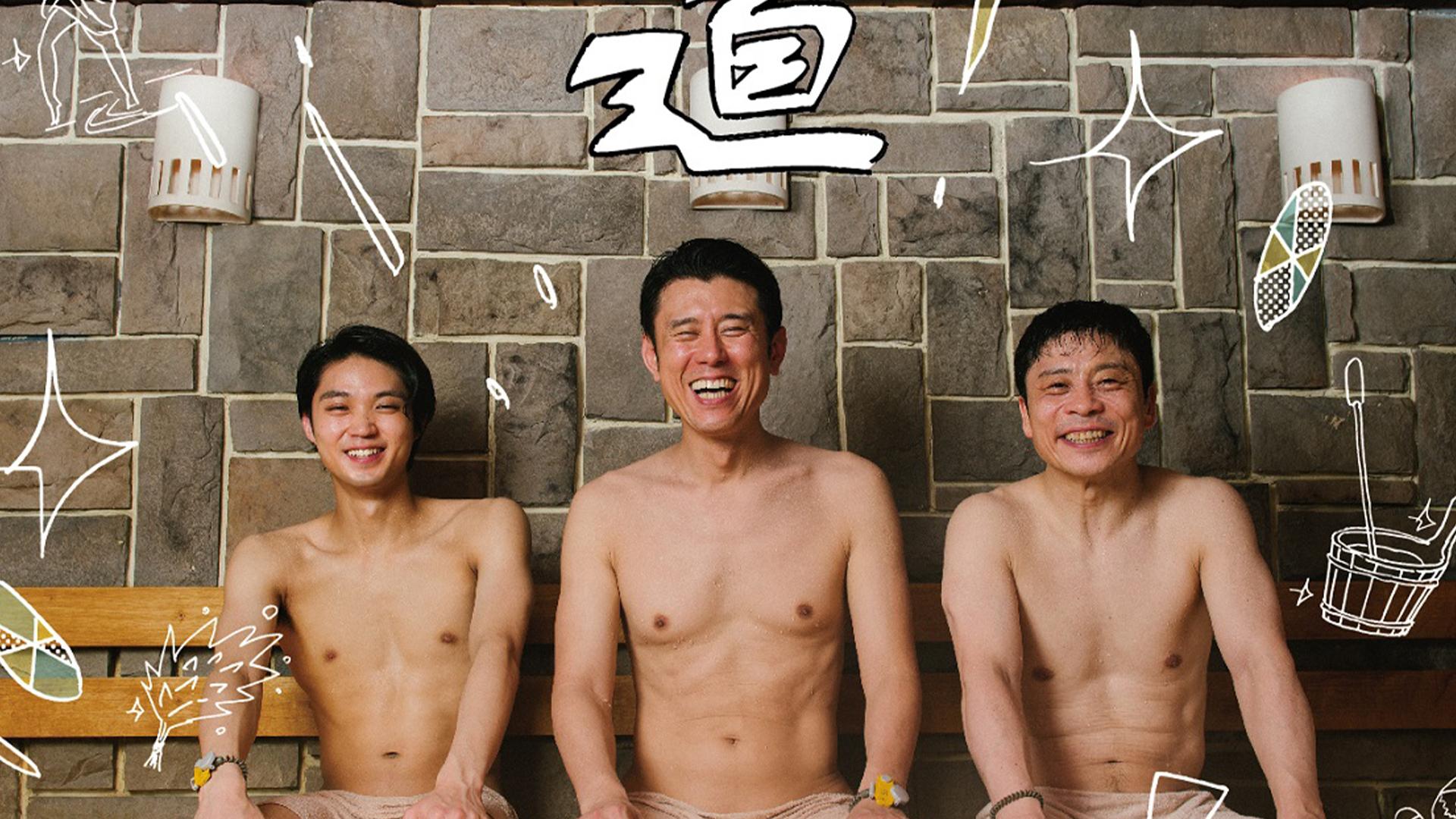 【ドラマ「サ道」が 日本サウナ大賞を受賞!】他、新着トレンド10月28日