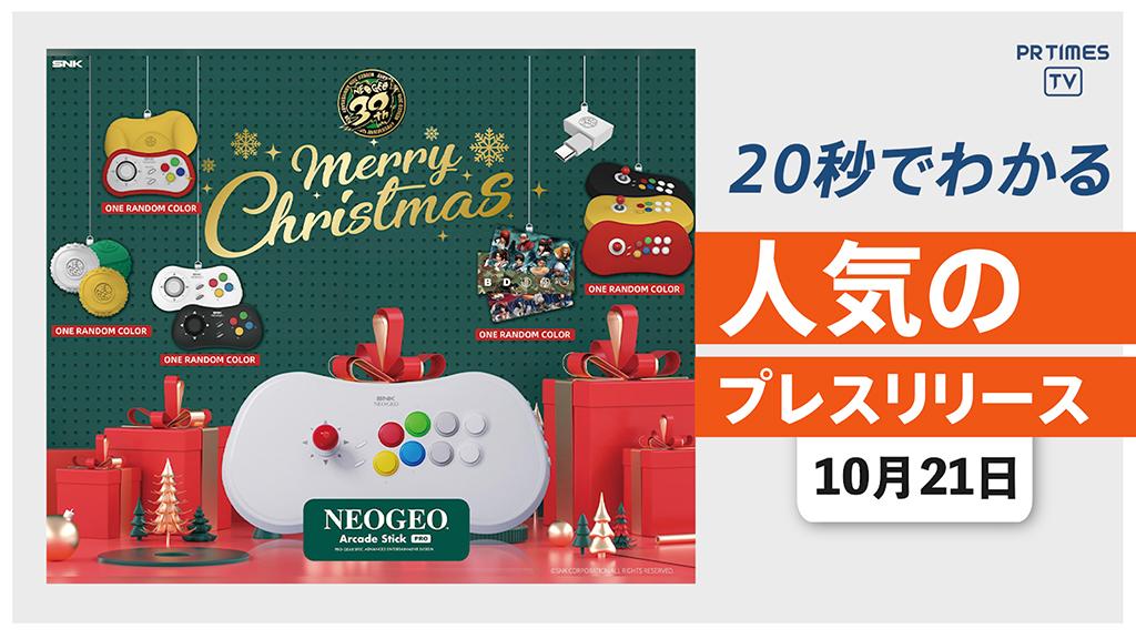 【「NEOGEO Arcade Stick Pro」の クリスマス限定セットが発売決定】他、新着トレンド10月21日