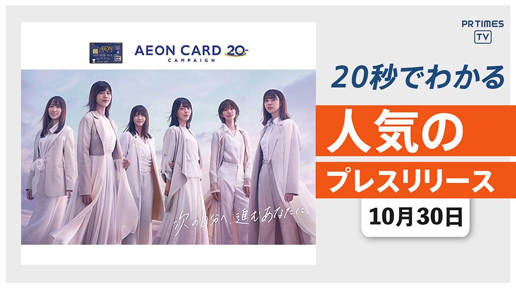 【イオンカード 20周年のイメージキャラクターに 櫻坂46を起用】他、新着トレンド10月30日