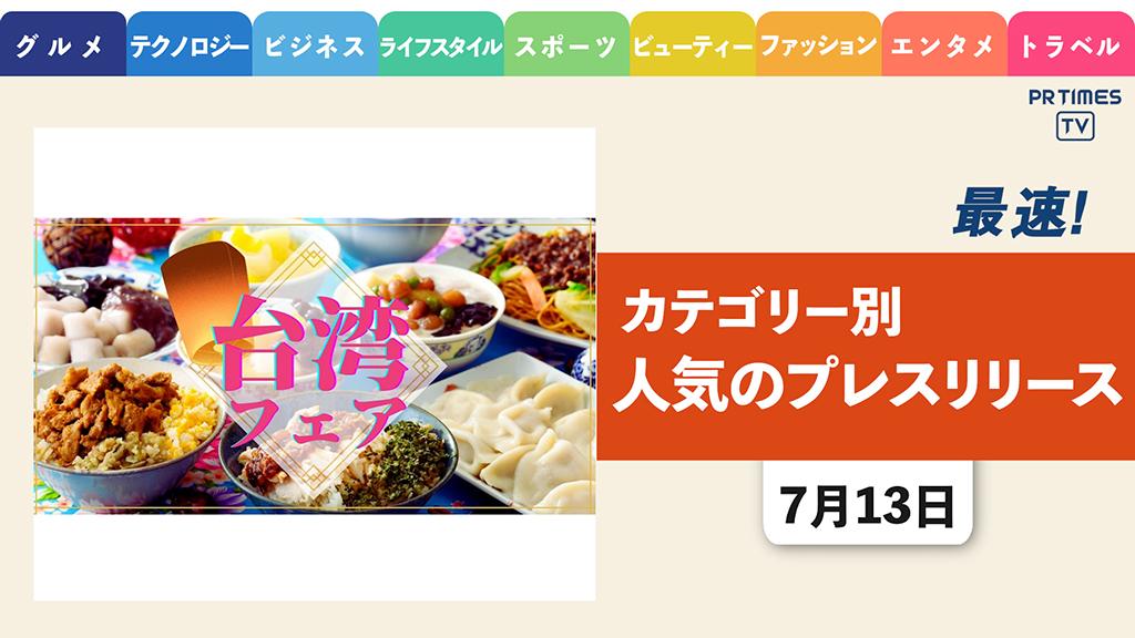 【ニラックスのブッフェレストラン43店舗にて「台湾美食フェア」開催】 ほか、カテゴリー別新着トレンド7月13日