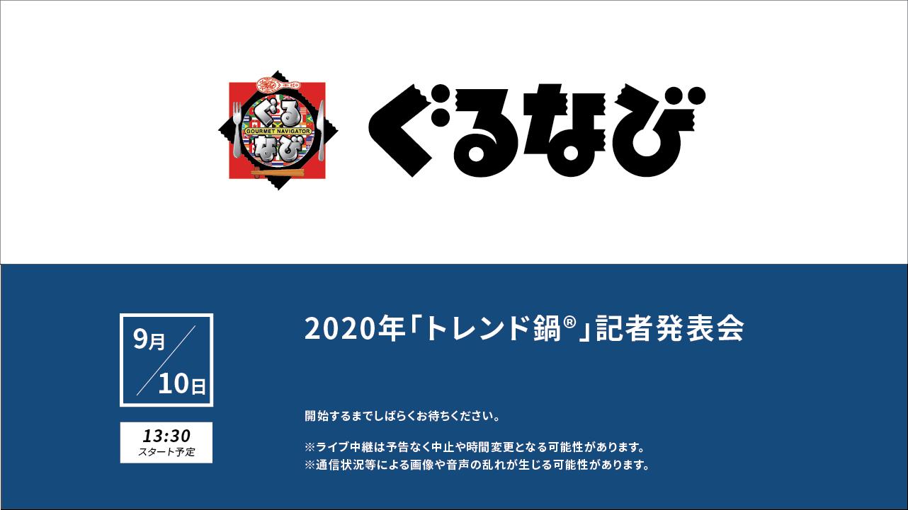 ぐるなび 2020年「トレンド鍋®」記者発表会
