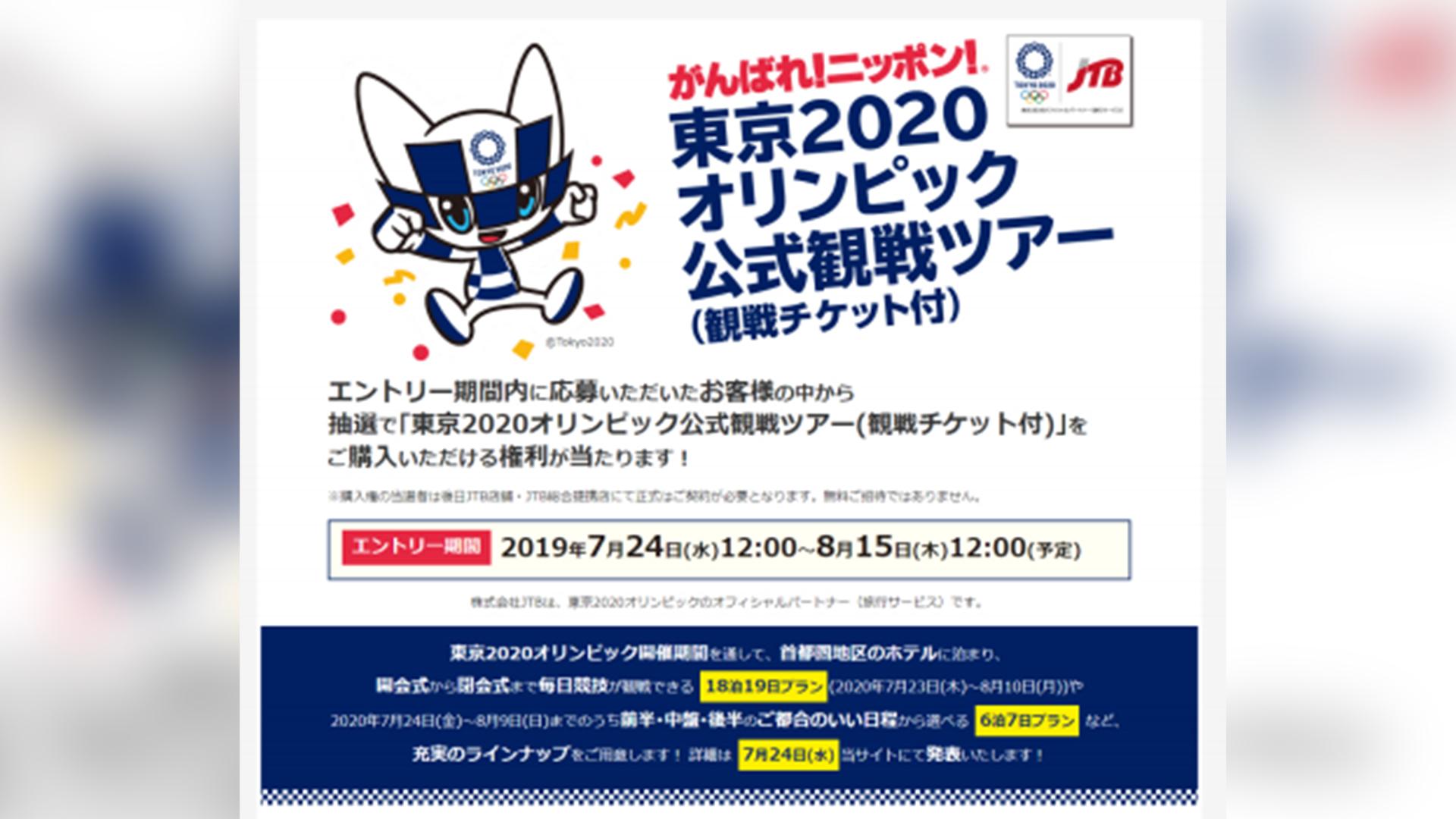 【東京オリンピック公式観戦ツアー 7月に抽選エントリー開始】他、新着トレンド6月21日