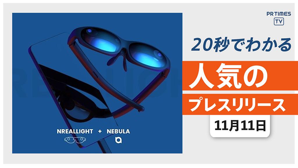 【5G対応スマートグラス「エンリアルライト」 12/1より販売開始】他、新着トレンド11月11日