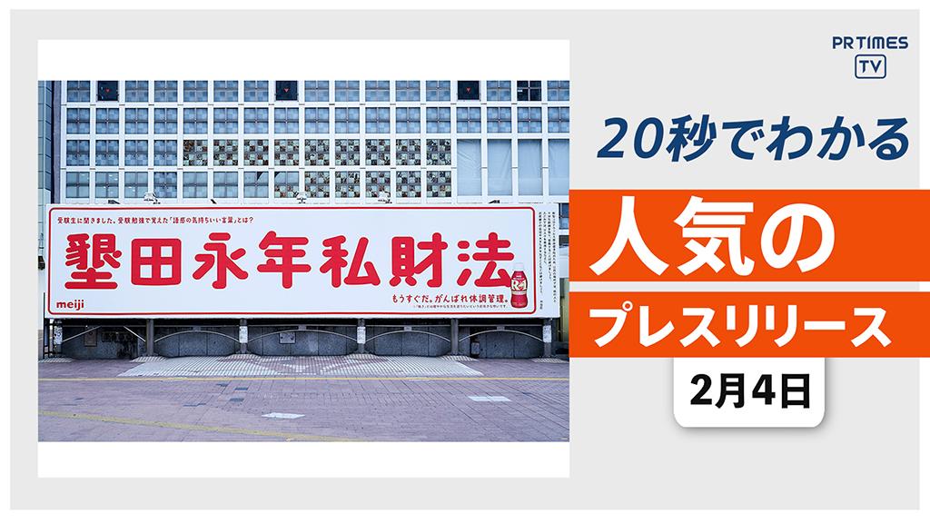 【明治R-1、受験生に贈る「受験生あるある広告」 渋谷駅前などで展開】他、新着トレンド2月4日