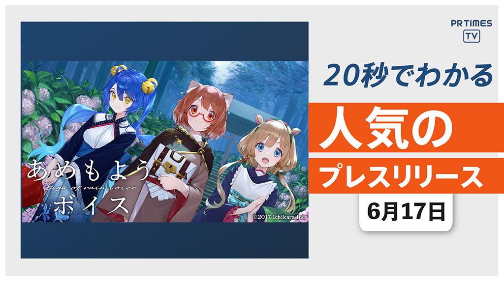 【「にじさんじあめもようボイス2020」6月23日より発売】他、新着トレンド6月17日