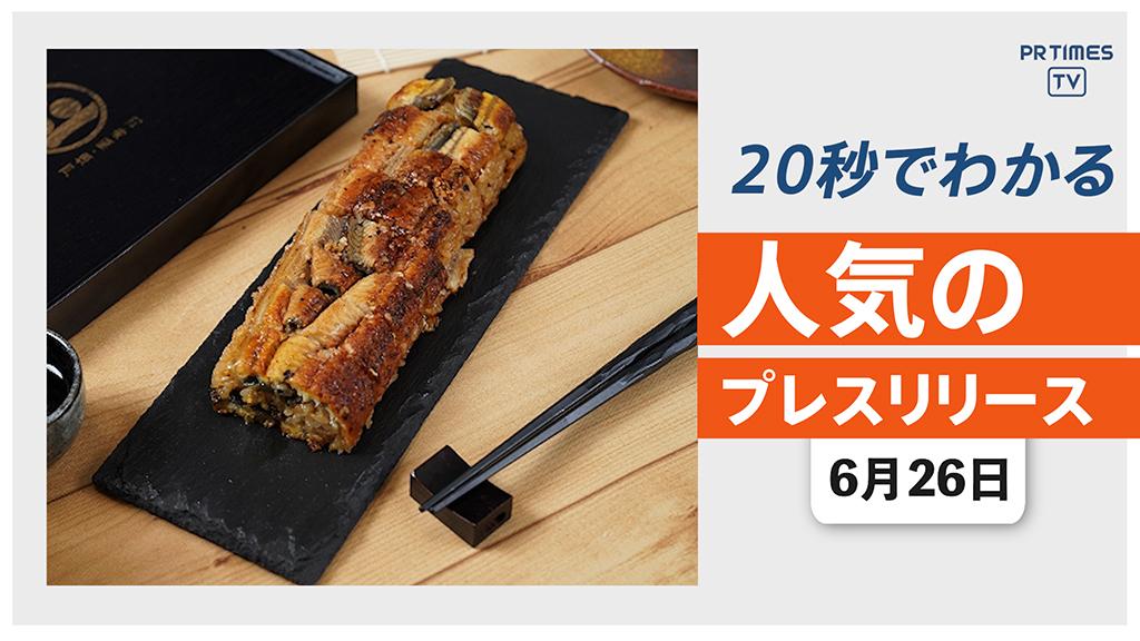 【松屋 × 照寿司「うなぎバーガー」ネット店舗限定で発売】他、新着トレンド6月26日
