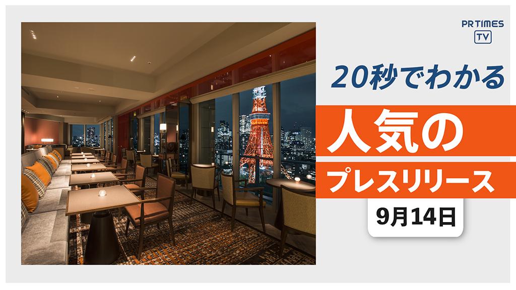 【「Go To」東京解除決定の場合、都内10ホテルで キャンペーンを開始】他、新着トレンド9月14日