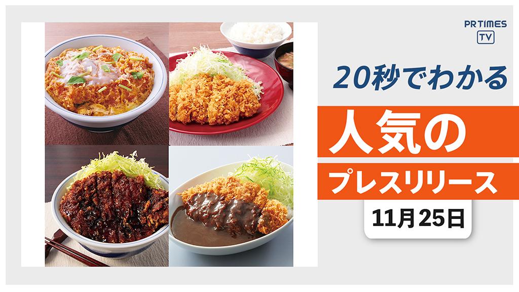 【かつや人気の4品が500円、年に一度の「お客様感謝祭」開催】他、新着トレンド11月25日