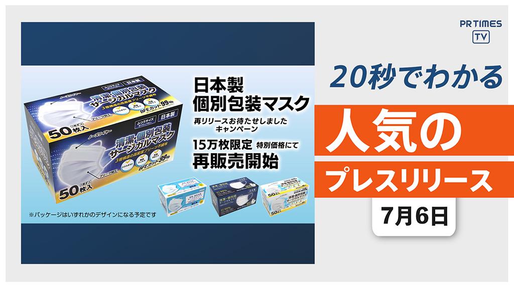 【日本製、個別包装のマスクを 限定15万枚 特別価格にて再販売】他、新着トレンド7月6日