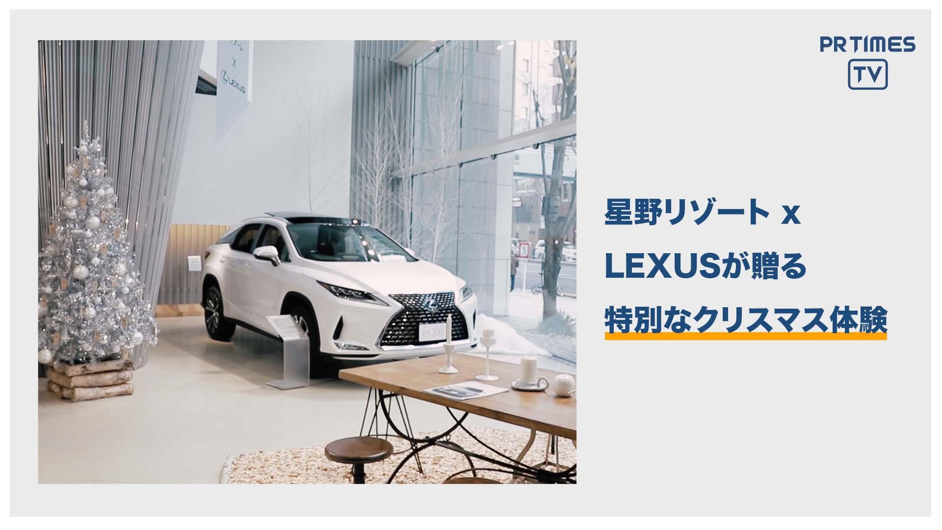 星野リゾート リゾナーレ × LEXUSが贈る特別なクリスマス体験