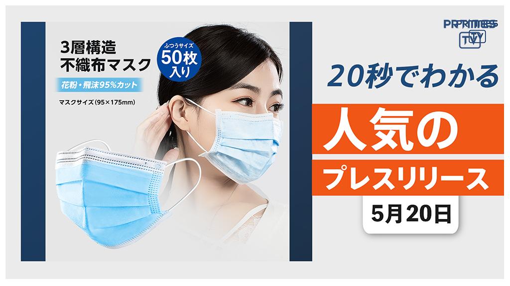 【数量限定、1箱50枚入りのマスクを 1,250円から販売】他、新着トレンド5月20日